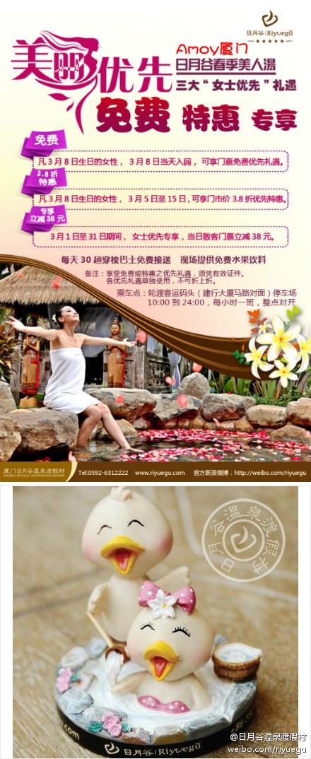 3月日月谷温泉对女性朋友大优惠