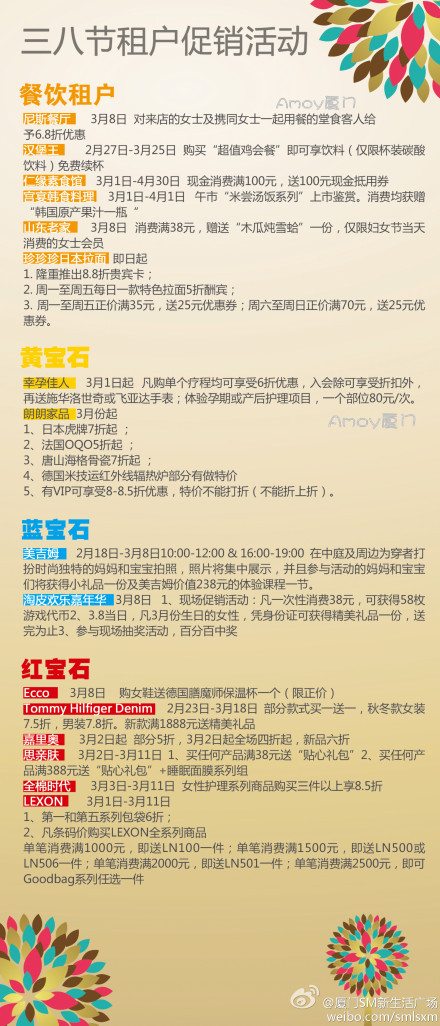 3月8日厦门SM优惠促销活动汇总
