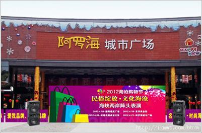 2012年海沧购物节节目时间表