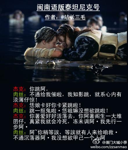 闽南语版泰坦尼克号