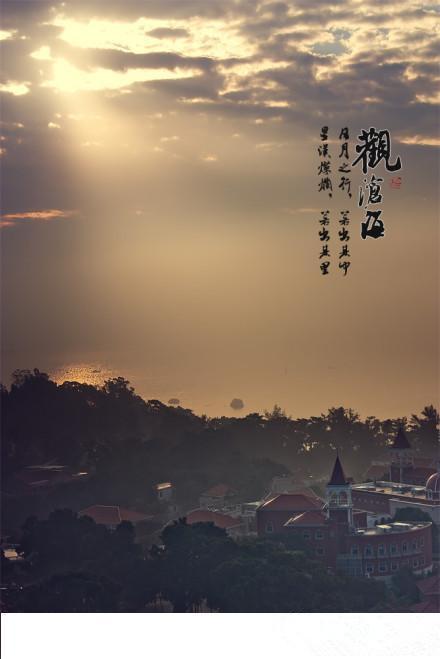 另类声音:厦门的美都是浮云?文化内涵才是王道?
