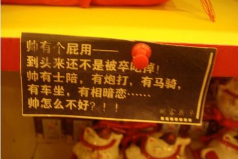 看鼓浪屿特色小店的恶搞标语