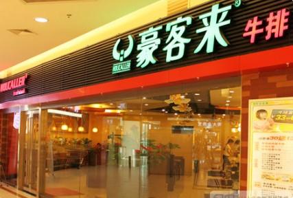 """厦门豪客来餐厅变身""""哆啦A梦""""主题餐厅"""