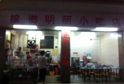 专做冬粉鸭:槟榔明丽小吃店