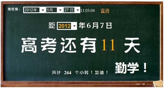 距离2012年高考还有11天