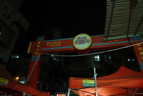 厦门美食乐园:中山路虎城小吃街