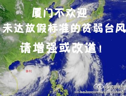 任何达不到放假程度的台风都是耍流氓