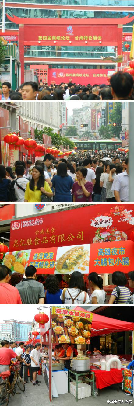今天上午11点,台湾小吃庙会正式登场