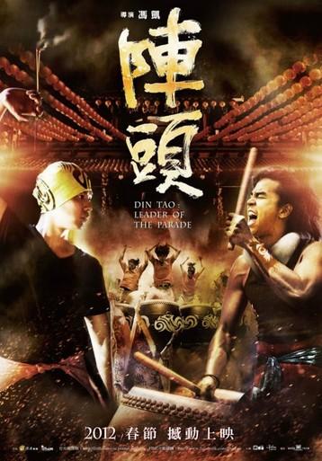 震撼:闽南语电影《阵头》