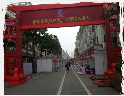 厦门中山路:台湾小吃庙会明天开吃
