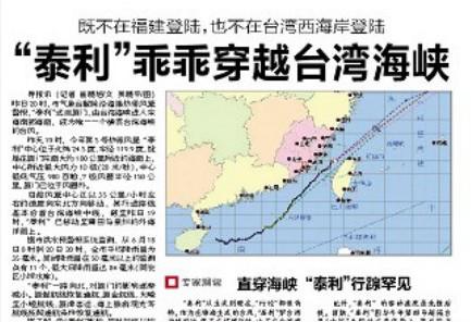 厦门鼓浪屿郑成功雕像与台风的故事