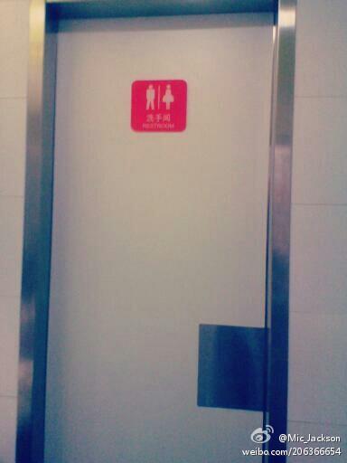杏林德克士 这厕所太牛了