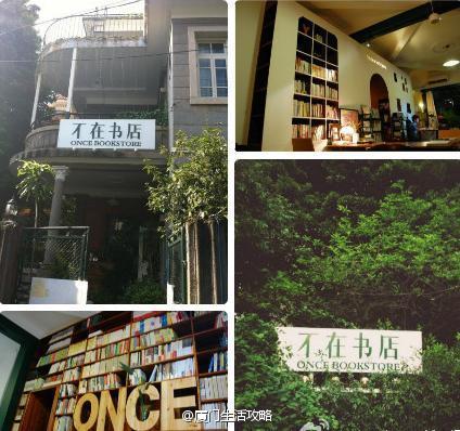 """中国最美的书店:厦门""""不在书店"""""""