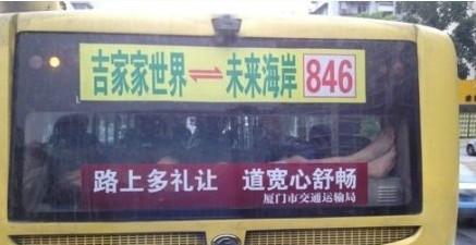 """奇葩?霸气!厦门846公交""""横躺哥"""""""