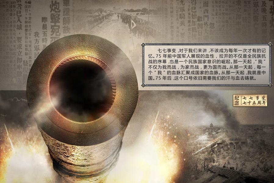 七七事变75周年祭:国军、共军永垂不朽
