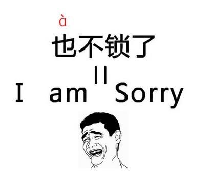 原来连I'm sorry也是闽南语