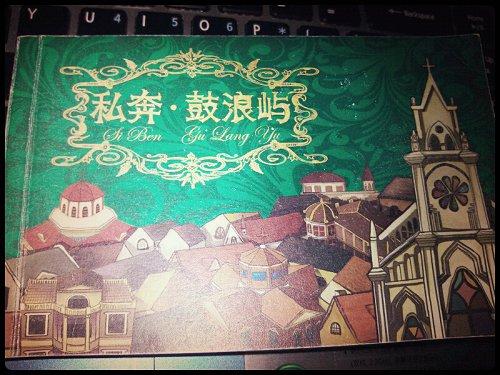 厦门旅游日记--王芳Flora