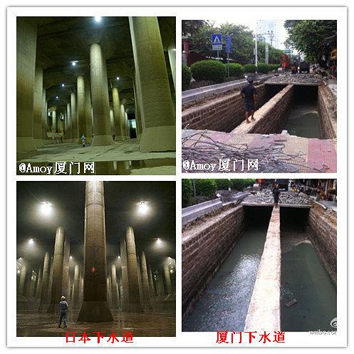 日本下水道VS厦门下水道