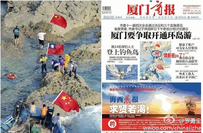 厦门商报、海峡导报 被PS的保钓国旗