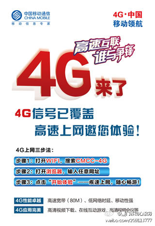 4G来了:厦门移动4G网络正式对外开通