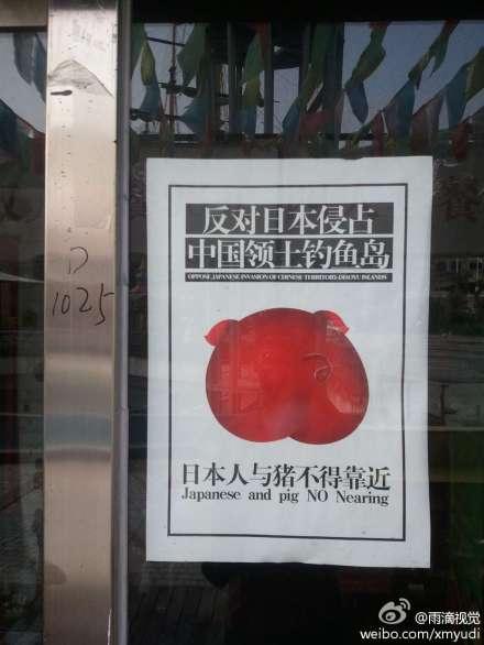 厦门明发广场某餐馆:日本人与猪不得靠近