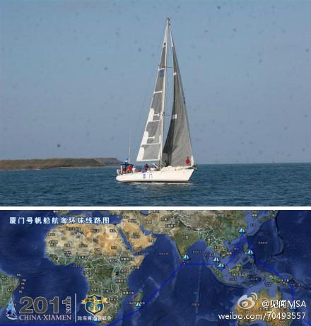 """""""厦门号""""帆船抵达三沙市 即将完全环球航行"""