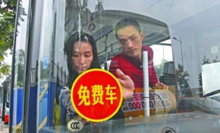 成都:市区内公交车全部免费乘坐