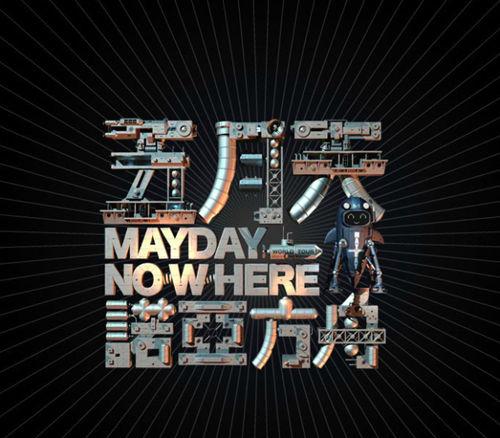五月天诺亚方舟演唱会 最后一站:福州