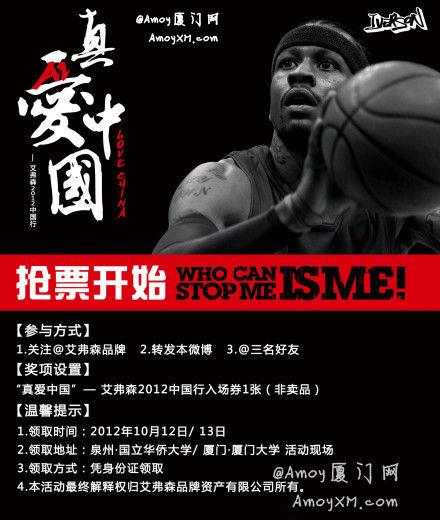 NBA明星艾佛森13号来厦门