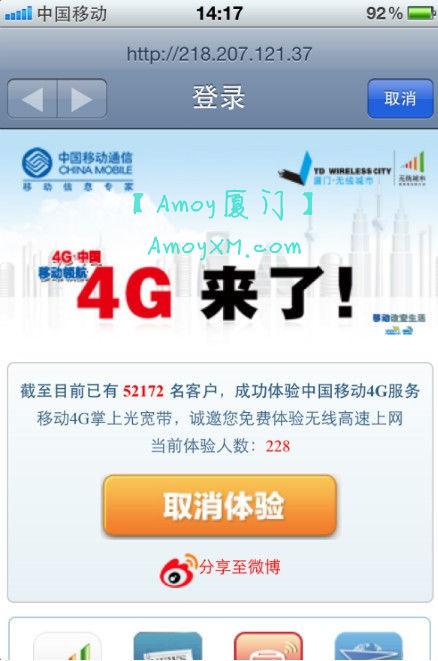 厦门免费移动4G wifi实测 下载速度接近300KB/S