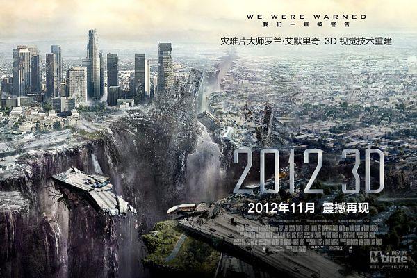 电影《2012》3D版11月20日上映