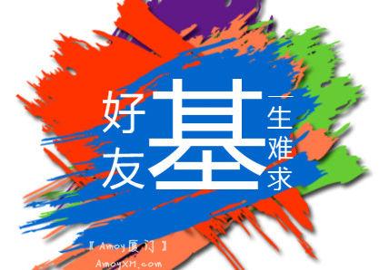 网传厦门高校基友数量排行榜