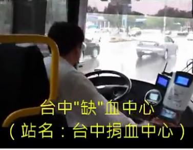 闽南人速度来围观:超萌台湾公交车司机