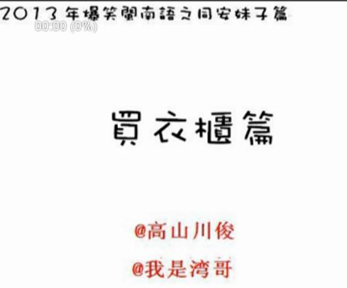 闽南语超搞笑短片:同安妹仔的故事《买衣柜》