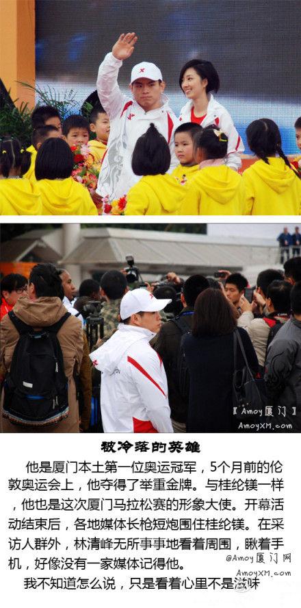 马拉松:被冷落的厦门英雄 厦门林清峰 Amoy厦门 2