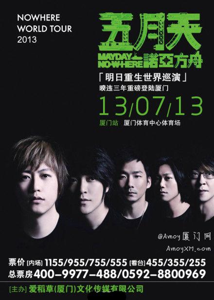 五月天厦门演唱会确定啦!!!7月13日厦门上演
