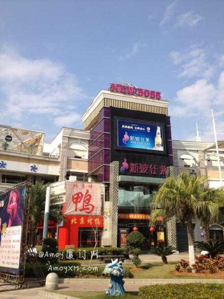 厦门神一样的小店:北京烤鸭VS波仕莱