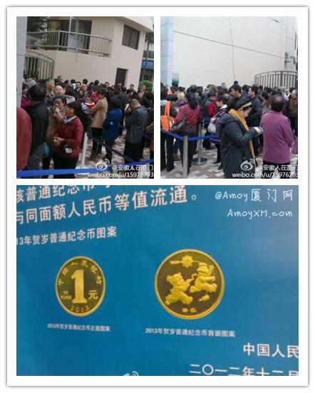 各大银行开放兑换2013贺岁纪念版1元硬币
