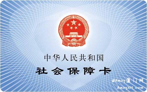 医疗同城化:厦门社保卡可在漳泉直接看病买药