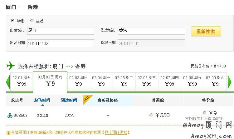 """厦门到香港,惊现9元""""屌丝""""机票 厦门飞香港 Amoy厦门 2"""
