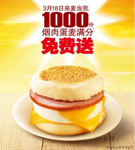 3月18日麦当劳免费送早餐啦