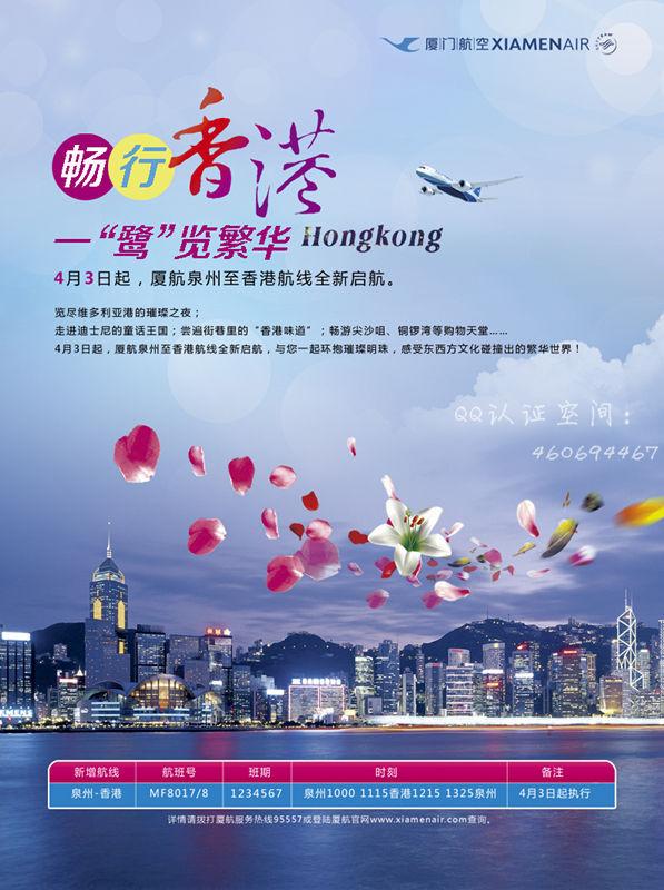 厦门航空:晋江机场飞香港只要40元