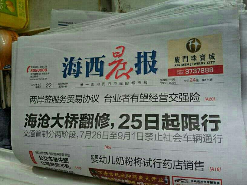 海沧大桥翻修 社会车辆先限后禁