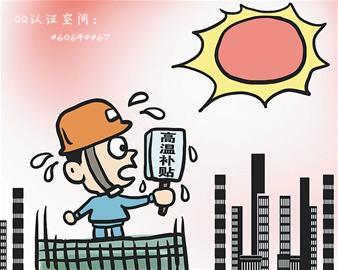 福建夏季高温津贴标准调整:每人每月200元