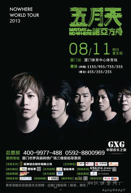 2013五月天厦门演唱会再起航时间确定:8月11日