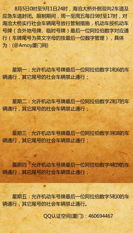 8月5日起海沧大桥限行有变 社会车辆按尾号放行