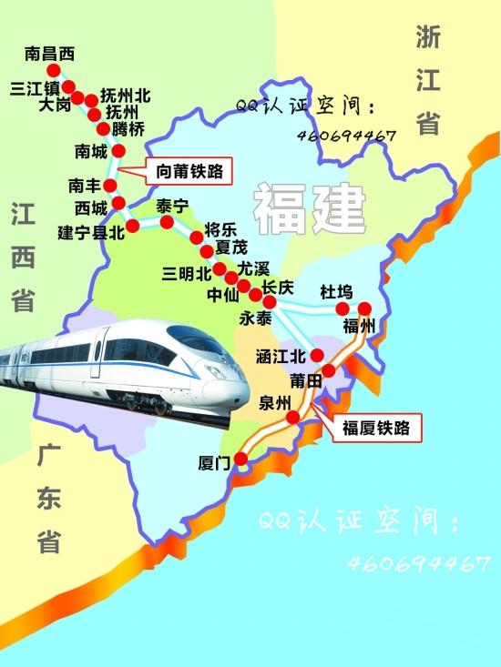 厦门到南昌动车X 向莆铁路票价X 向莆铁路开通X 向莆铁路路线图X 向莆铁路站点