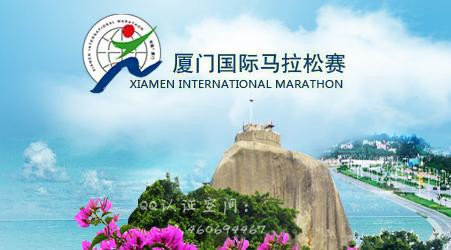 2014厦门国际马拉松赛报名时间及比赛日期公布