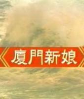 集体的回忆:《厦门新娘》今天开始央视播出