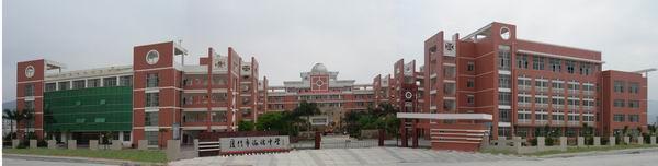 厦门有一个地方叫海沧,有一所学校叫海沧中学